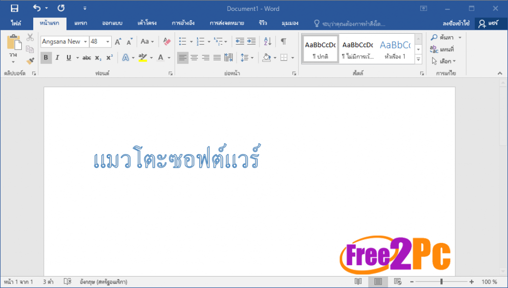 free office word 2016 product key